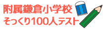 附属鎌倉小学校そっくり100人テスト