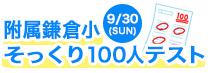 附属鎌倉そっくり100人テスト