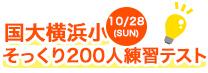 国大横浜そっくり200人練習テスト