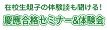 慶應合格セミナー&体験会