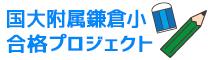 国大附属鎌倉小そっくり100人テスト